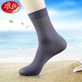 男士短絲襪超薄款商務冰絲襪對對男襪防臭中筒透氣短襪子夏季【週年慶免運八折】