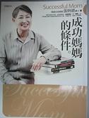 【書寶二手書T3/家庭_CG2】成功媽媽的條件_張炳惠