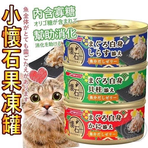 【培菓幸福寵物專營店】日本日清》小懷石海鮮雞肉湯罐貓罐系列-60g(購買48罐以上請宅配