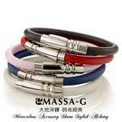 MASSA-G【Attractive自有引力】6mm鍺鈦手環(顏色尺寸請填寫備註)