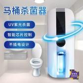 消毒盒 智慧感應紫外線馬桶殺菌器消毒滅菌器UV殺菌T