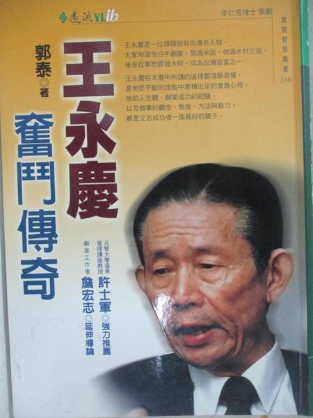 【書寶二手書T1/財經企管_BC8】王永慶奮鬥傳奇_郭泰