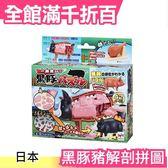 日本MegaHouse 黑豚豬 黑毛豬 立體 解剖 拼圖  買一頭豬 模型桌遊 燒肉拼圖 更新版【小福部屋】