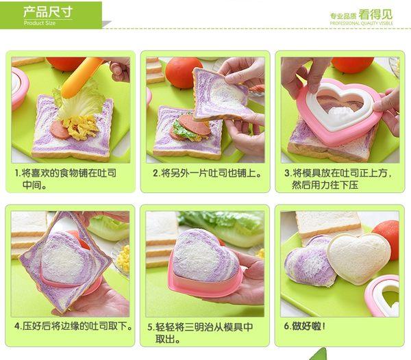 ◎愛寳貝◎R124005三明治DIY製作模具/吐司模型(愛心款)