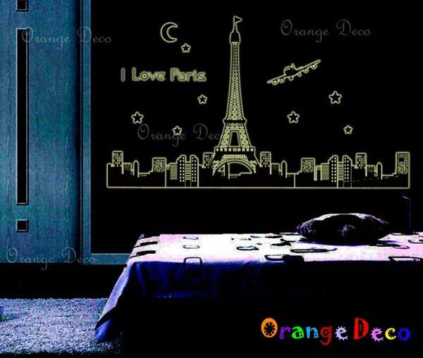 壁貼【橘果設計】夜光巴黎鐵塔 DIY組合壁貼/牆貼/壁紙/客廳臥室浴室幼稚園室內設計裝潢