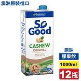 腰果飲 (原味) Sanitarium So Good 1000mlX12瓶 (澳洲原裝進口 全素可食) 專品藥局【2018023】