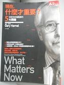 【書寶二手書T3/財經企管_A56】現在什麼才重要_蓋瑞.哈默爾