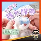 歐文購物 質感手札 台灣現貨 隱形膠帶套裝 手撕錯題膠帶 手撕膠帶 隱形膠帶 寫字膠帶