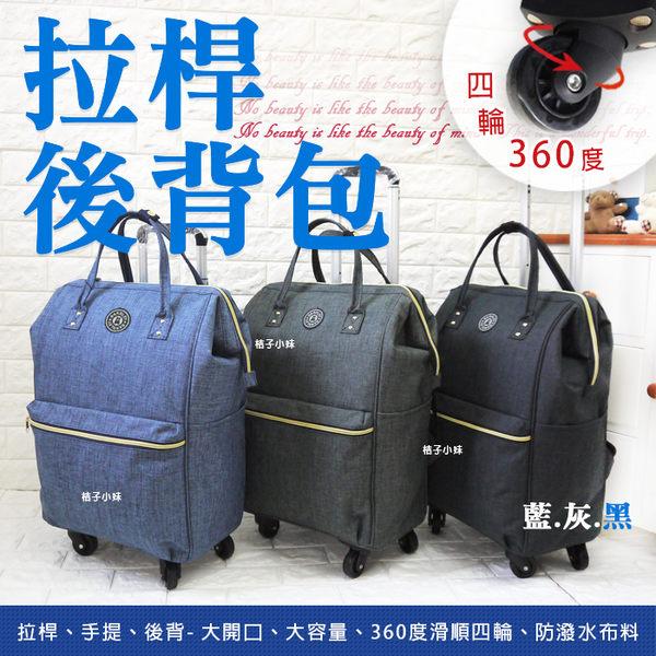 拉桿後背包 日韓流行款 拉桿包 後背包 登機箱 旅行袋 防潑水 三段式拉桿 360度四輪 免運 桔子小妹