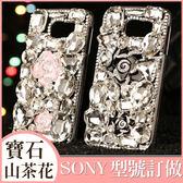 SONY XZ3 XA2 plus XZ2 Premium XZ2 L2 XA2 Ultra 茶花滿鑽 水鑽殼 保護殼 手機殼 貼鑽殼 訂製