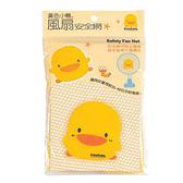 黃色小鴨 風扇安全網