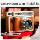 【東京正宗】Lomo'Instant 拍立得 底片 相機 Wide系列 三鏡組 棕色