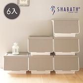 收納櫃 韓國製 置物櫃 塑膠櫃 玩具櫃【G0014-B】韓國SHABATH Pure極簡主義推收蓋收納箱(6入) 收納專科