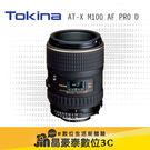 Tokina AT-X M100 AF ...