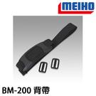 漁拓釣具 明邦 HARD BELT BM-200 [工具箱背帶]