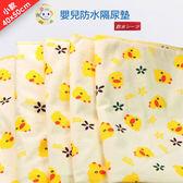 (小) 嬰兒防水隔尿墊 卡通印花防水墊 不挑花色《40*50cm》(購潮8)