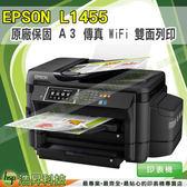 EPSON L1455 網路高速A3+專業連續供墨複合機 【原廠保固+送A4 70G 三包 + 無線滑鼠+禮券200+A3彩噴】