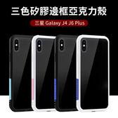 三星 Galaxy J4 J6 Plus 手機殼 亞克力背板 矽膠邊框 三色 防滑 保護殼 全包 防摔 氣墊殼 氣囊 保護套