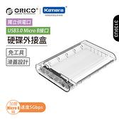 ORICO 2.5/3.5 吋 硬碟外接盒-透明(3139U3)