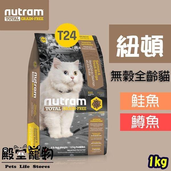 【殿堂寵物】nutram紐頓-T24無穀全齡貓飼料(鮭魚+鱒魚) 1kg