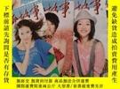 二手書博民逛書店罕見上海故事九本不同樣合售Y6873