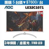 【團購價-5台】美國AOC 32吋曲面FHD電競液晶顯示器 LE32C1071