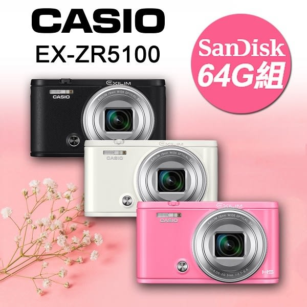 64G超值全配 CASIO EX-ZR5100 新款自拍美肌公司貨
