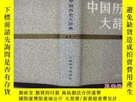 二手書博民逛書店【精裝一版一印】中國歷史大辭典罕見清史(下)17735 編委會
