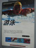 【書寶二手書T8/體育_IPQ】游泳_田建軍
