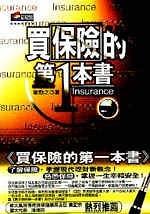 二手書博民逛書店 《買保險的第一本書》 R2Y ISBN:9576670896│葉勁之