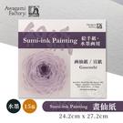 『ART小舖』Awagami日本阿波和紙 繪手紙 畫仙紙 宣紙 /水墨用 208g 24.2x27.2cm(大)15張 單本