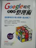 【書寶二手書T1/家庭_GHT】Google時代驚人的整理術-這些事等孩子長大再學就太晚了