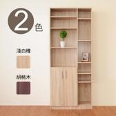【Hopma】都會二門六格書櫃/收納櫃-胡桃木
