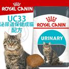 此商品48小時內快速出貨》FCN 新皇家飼料《泌尿道保健成貓UC33配方》2KG