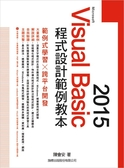(二手書)Microsoft Visual Basic 2015 程式設計範例教本