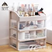 特大號化妝品收納盒透明抽屜式桌面收納梳妝臺化妝盒護膚品置物架