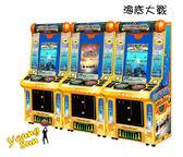 【娛樂類】海底大戰 ( 趣味娛樂街機系列 ) 大型電玩販售、寄檯規劃、活動租賃 陽昇國際