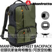 MANFROTTO 曼富圖 Street Backpack I 街頭玩家後背相機包 (24期0利率 免運 正成公司貨) 空拍機包 MB MS-BP-IGR