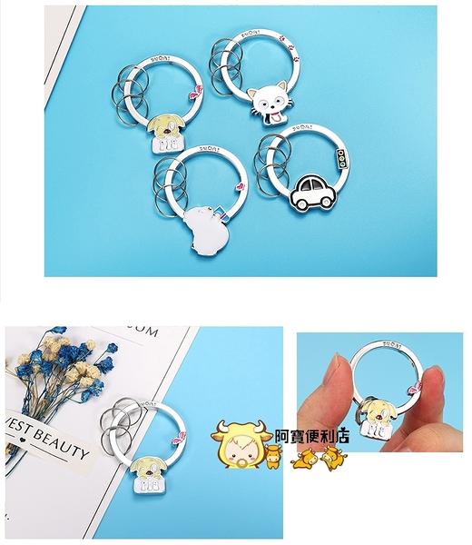 吊飾 鑰匙吊飾 鑰匙環 可愛動物造型 可愛情侶 機車 熊 貓咪 豬 小汽車 八門蟲社 鑰匙圈吊飾 1174