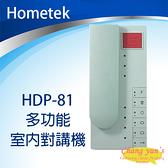 高雄/台南/屏東門禁 Hometek HDP-81 多功能室內對講機