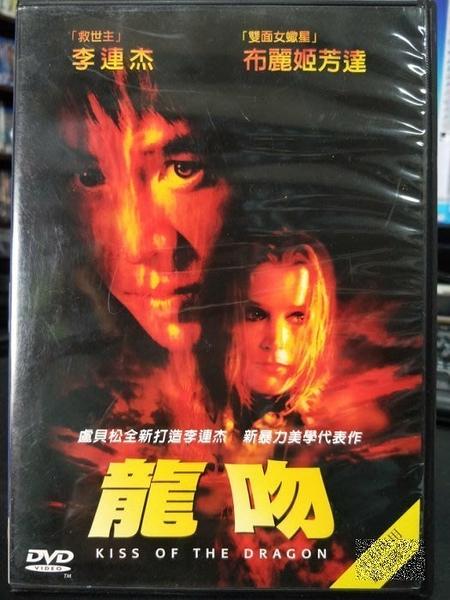 挖寶二手片-Z62-001-正版DVD-電影【龍吻】-李連杰 布麗姬芳達(直購價)海報是影印