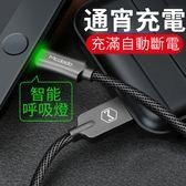 MCDODO Lightning 數據線 2.4A閃充 麥多多 騎士系列 智能斷電 呼吸燈 數據線 1.2M 快充線 傳輸線