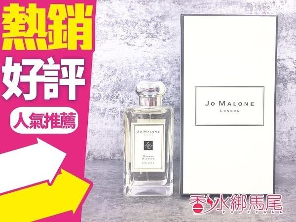 Jo Malone Orange Blossom 橙花香水 5ML香水分享瓶◐香水綁馬尾◐