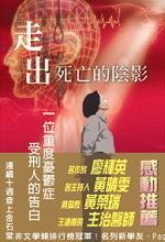 二手書博民逛書店《走出死亡的陰影-一位重度憂鬱症受刑人的告白》 R2Y ISBN