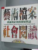 【書寶二手書T8/藝術_GHM】藝術檔案 社會閱讀:藝術與社會的深層對話_陳香君