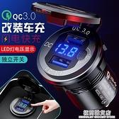 汽車摩托車改裝usb接口車載充電器 車用12V-24V車充QC3.0手機快充 極簡雜貨