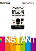 (二手書)Polaroid拍立得:不死的攝影分享精神