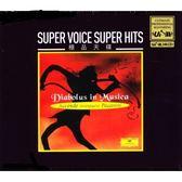 【停看聽音響唱片】【CD】阿卡多:魔鬼的颤音(UPM24KCD)