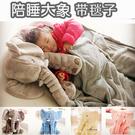 新款可愛大象抱枕毛絨抱枕+毛毯套件組 嬰...