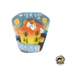 【收藏天地】立體手繪冰箱貼*幸福天燈  ∕冰箱貼 立體手感 送禮 旅遊紀念